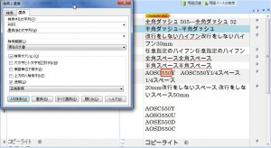 trados2014正規表現検索