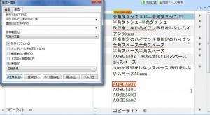 trados2014正規表現検索2