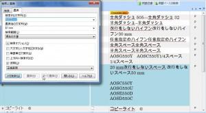 trados2014正規表現検索4