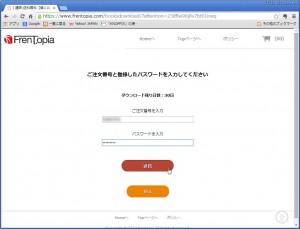 ご注文番号とパスワードを入力