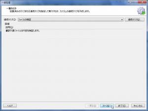 「一括タスク」→「ファイルの検証」