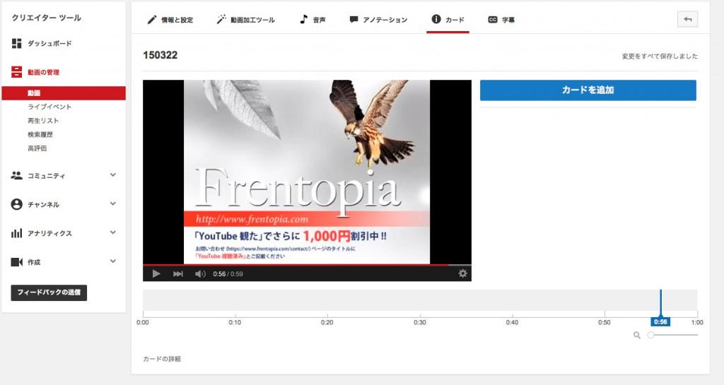 YouTubeカード使用