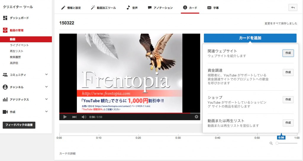 YouTubeカード使用2