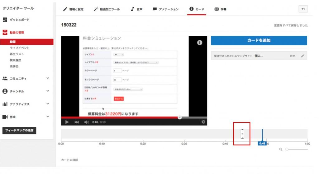 カード表示位置YouTube2