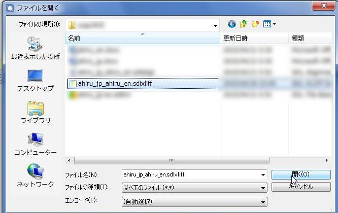 開く「ファイルを開く」