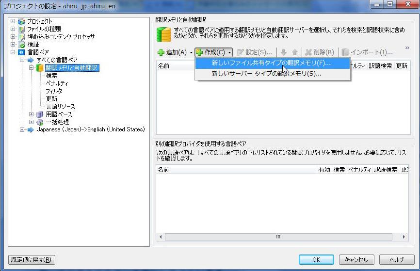 新しいファイル共有タイプの翻訳メモリ