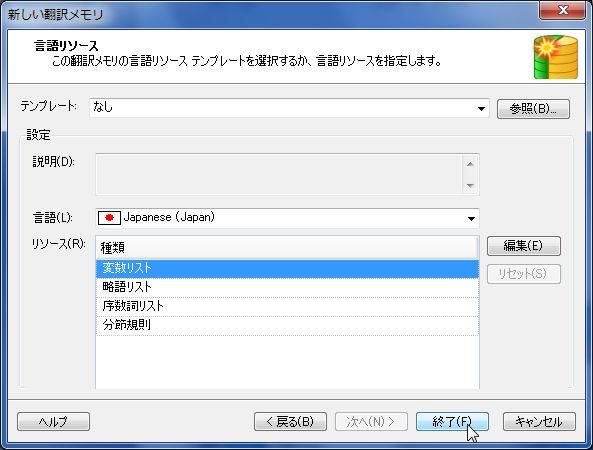 言語リソース