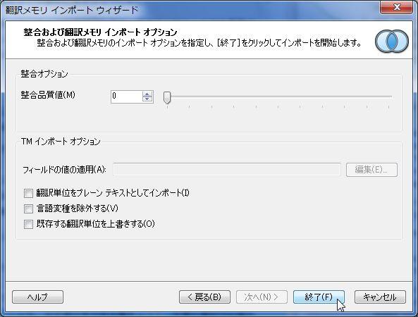 整合および翻訳メモリインポートオプション
