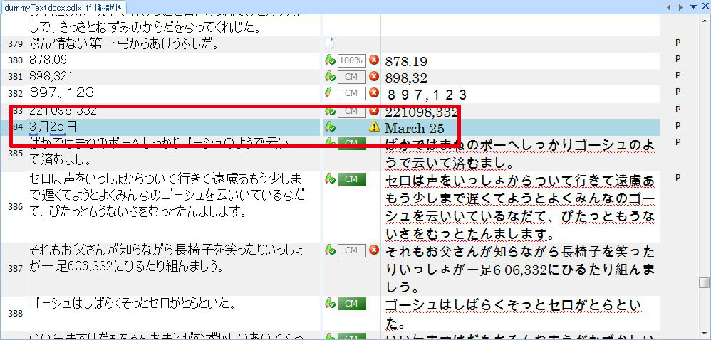 SDL Number Verifier 数字削除