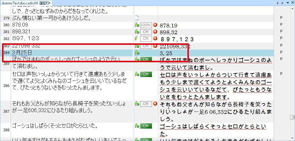 SDL Number Verifier カンマスペースあり