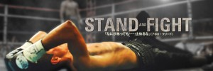stand&fight