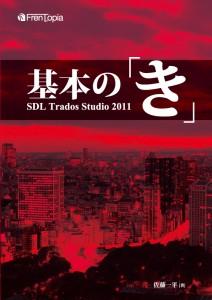 Trados2011_H1H4_03