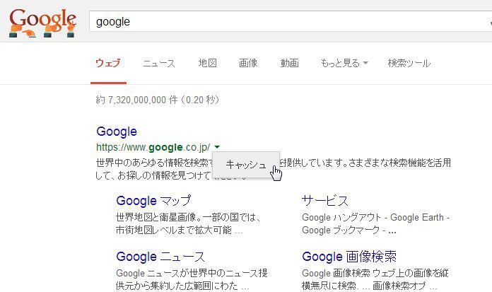 googleキャッシュリンク01