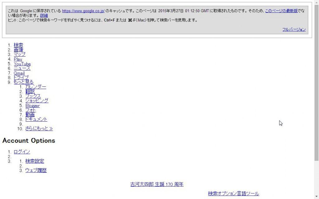 Googleキャッシュリンクテキストバージョン