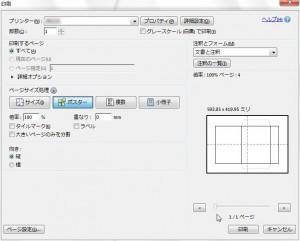 Adobe Reader タイリング