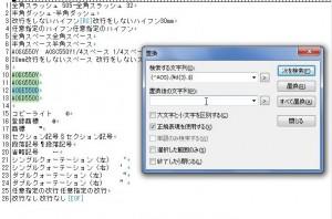 正規表現Mery正規表現グループ検索2