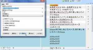 trados2014正規表現検索3