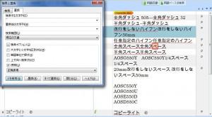 trados2014正規表現検索5