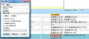 ワイルドカード使用次を検索02