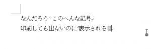 Word特殊記号01
