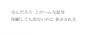 Word特殊記号02
