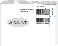 裏表紙バーコード印字位置