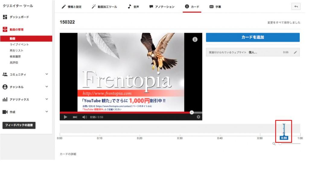 YouTubeカード表示位置