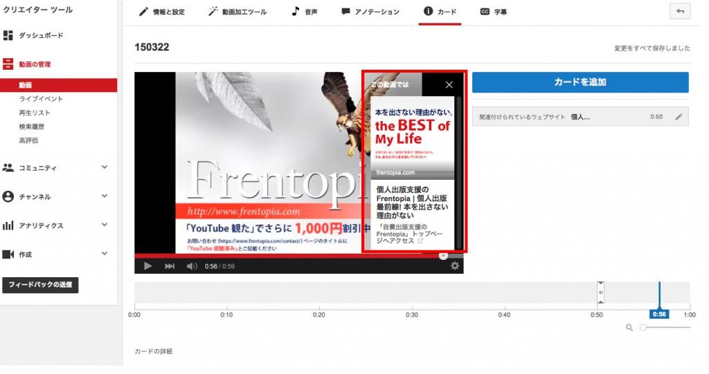 YouTubeカードクリック