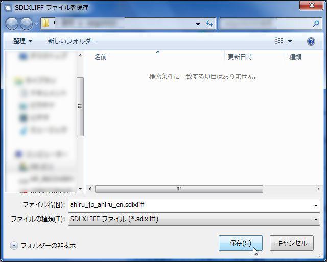 整合「SDLXLIFFファイルを保存」