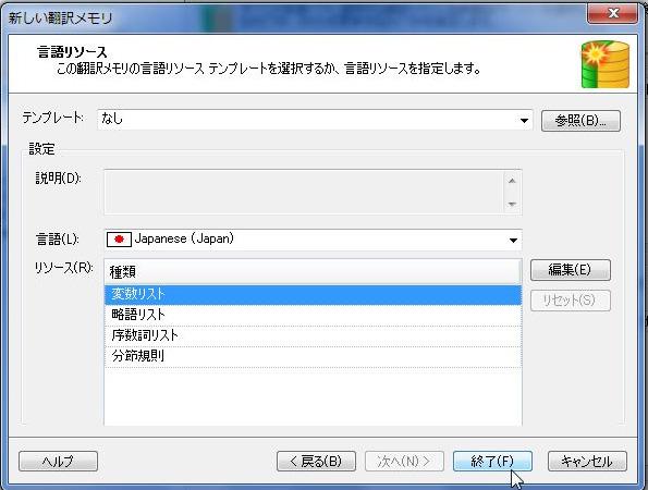 新しい翻訳メモリ「言語リソース」