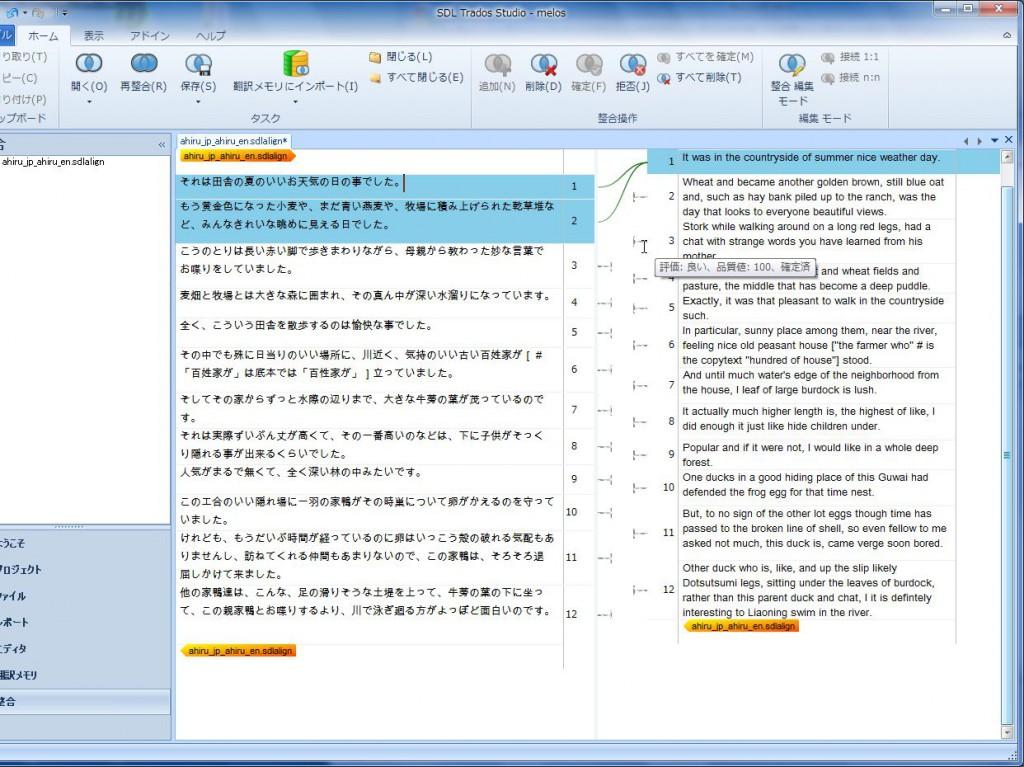 複数の原文分節を1つの訳文分節に整合