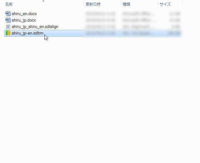 翻訳メモリ作成完了