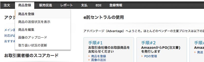 商品登録→商品を登録
