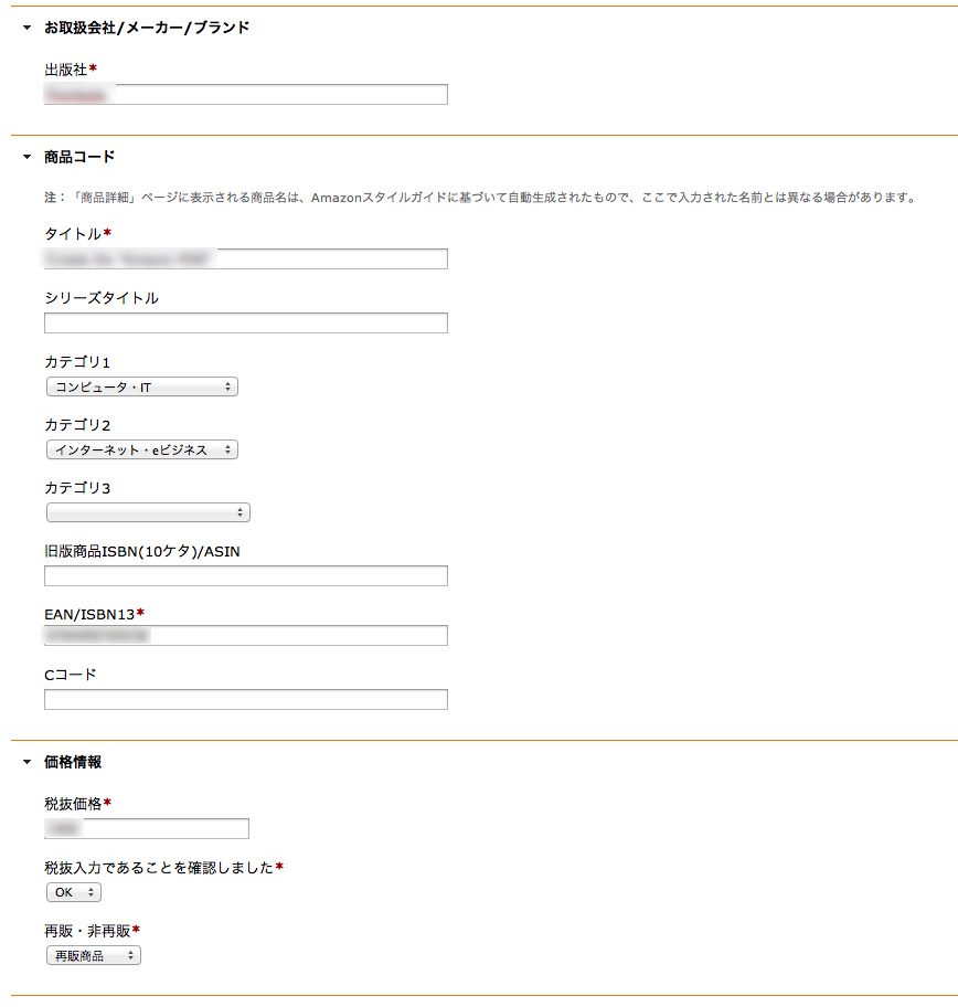 お取扱会社/商品コード/価格情報