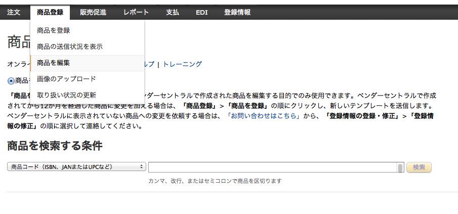 商品登録→商品を編集