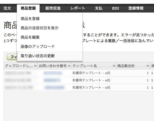 商品登録→取り扱い情報の更新