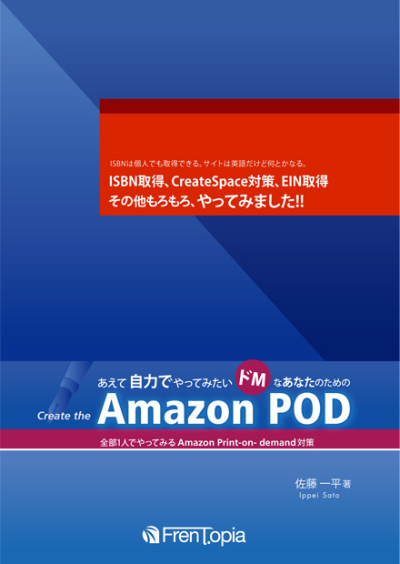 Create the Amazon PODイメージ