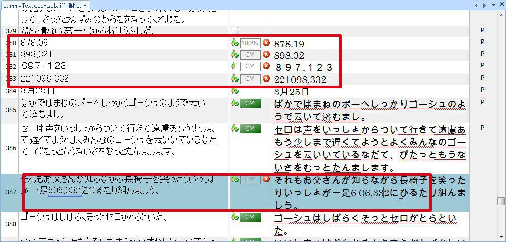 SDL Number Verifier数字変更