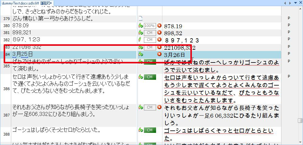 SDL Number Verifier 数字変更