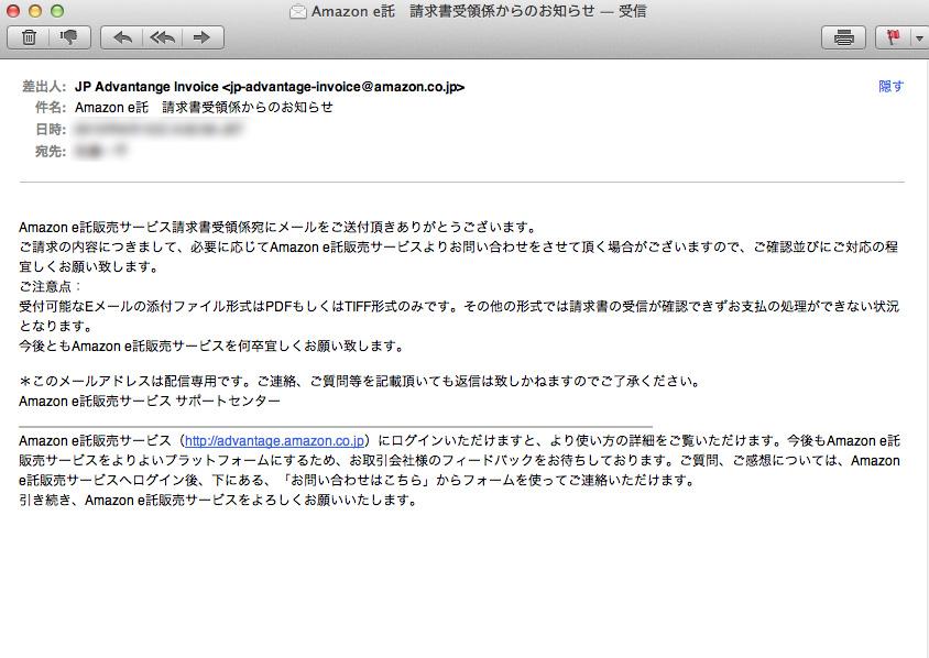 請求書受領係からのお知らせメール