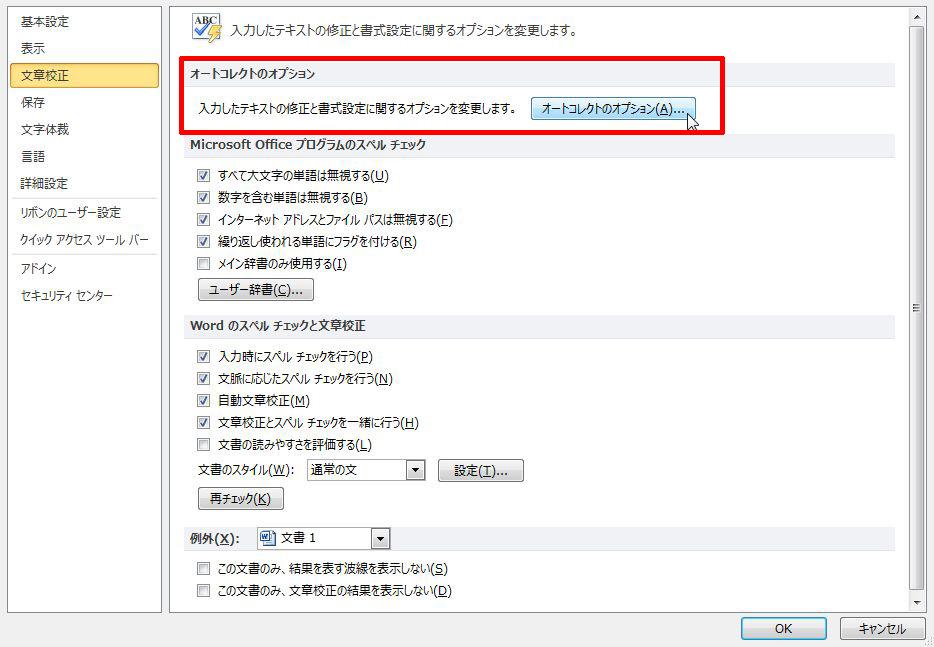 「文章構成」→「オートコレクトのオプション」