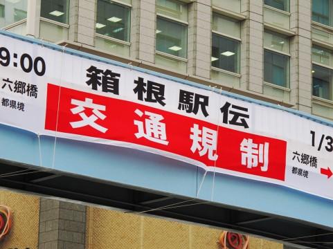 箱根駅伝イメージ